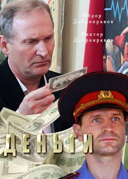 Деньги (2017)