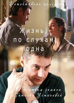 Жизнь, по слухам, одна (2017)