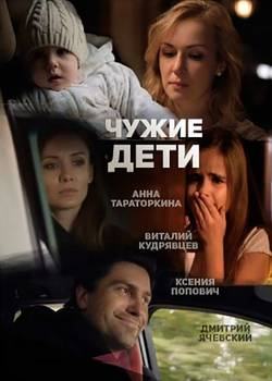 Чужие дети (2015)