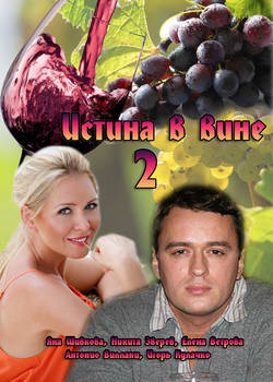 Истина в вине-2 (2016)