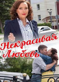 Некрасивая Любовь (2015)