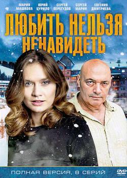 Любить нельзя ненавидеть (2015)