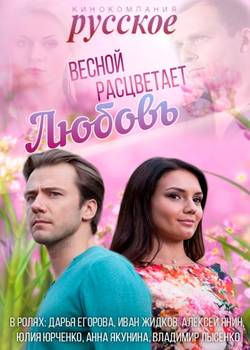 Весной расцветает любовь (2015)