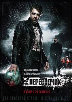 Переводчик (2015)