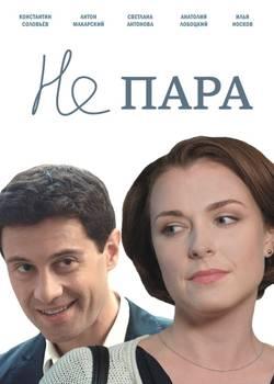 Не пара (2016)