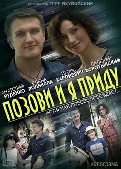Позови и я приду (2014)