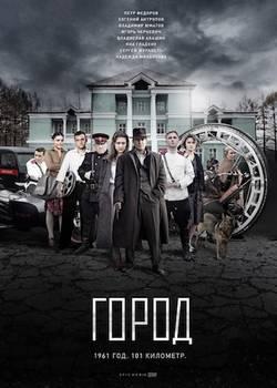 Город (2017)