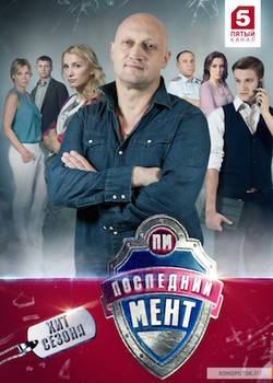 Последний мент 1 сезон (2015)
