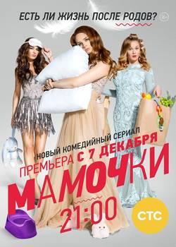 Мамочки 1 сезон (2015)