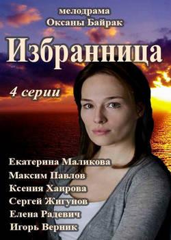 Избранница (2015)
