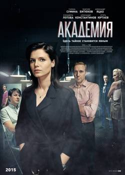 Академия (2016)