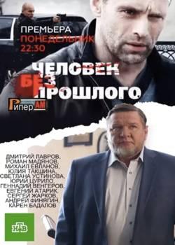 Человек без прошлого (2016)