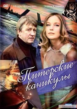 Питерские каникулы (2009)