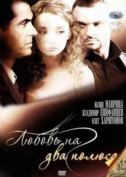 Любовь на два полюса (2012)