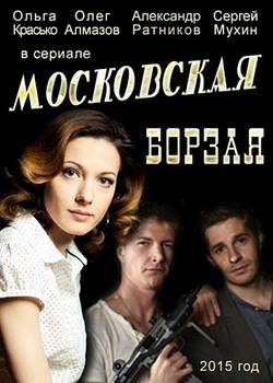 Московская борзая (2015)