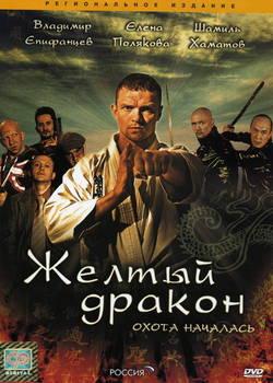 Жёлтый дракон (2007)