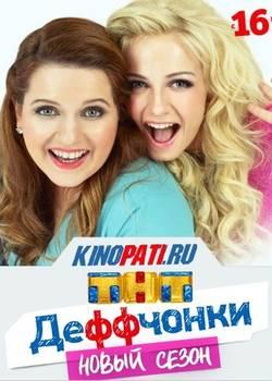 Деффчонки 5 сезон (2015)