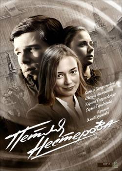 Петля Нестерова (2015)
