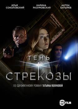 Тень стрекозы (2015)