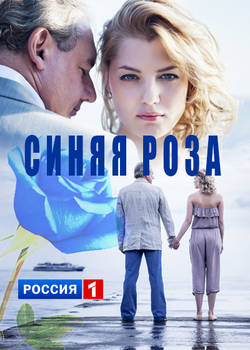 РЎРёРЅСЏСЏ СЂРѕР·Р° (2017)
