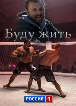 Буду жить (2013)
