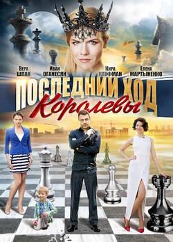 Последний ход королевы (2016)
