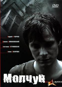 Молчун (2007)