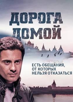 Дорога домой (2014)
