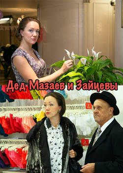 Дед Мазаев и Зайцевы (2015)