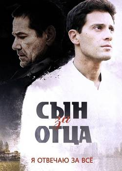 Сын за отца (2014)
