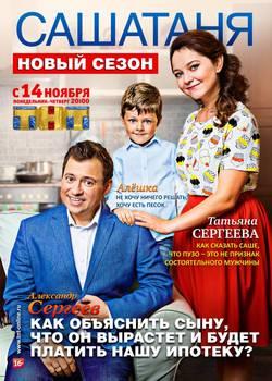 СашаТаня 6 сезон (2017)
