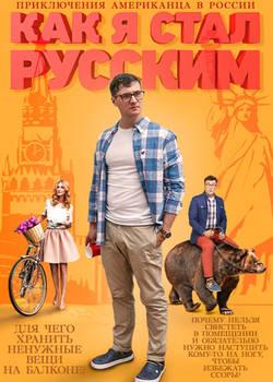 Как я стал русским (2015)