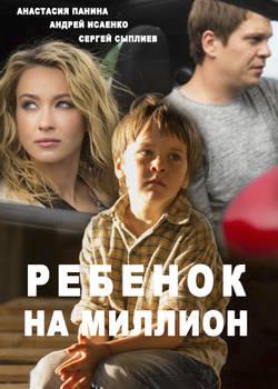 Ребенок на миллион (2017)