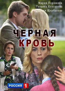 Черная кровь (2017)