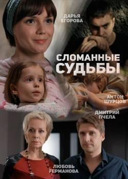 Сломанные судьбы (2015)