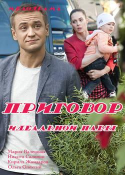 Приговор идеальной пары (2016)