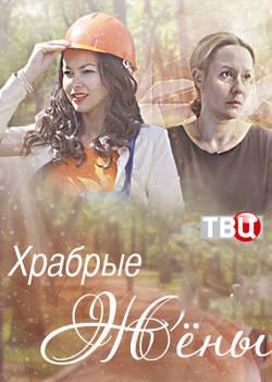 Храбрые жёны (2017)