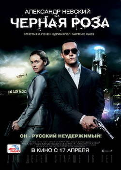 Черная роза (2014)
