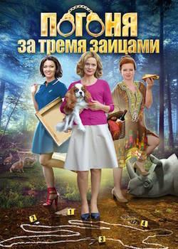 Погоня за тремя зайцами (2015)
