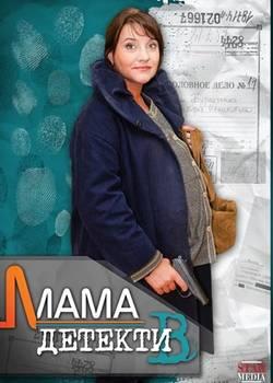 Мама-детектив (2014)