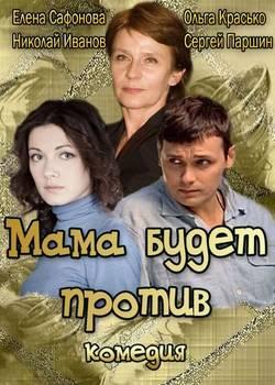Мама будет против (2013)