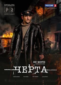 Черта (2014)