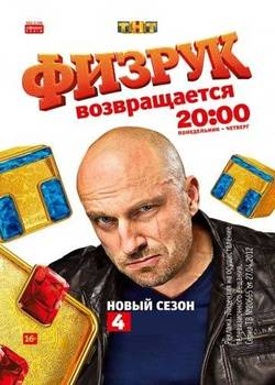 Физрук 4 сезон (2017)