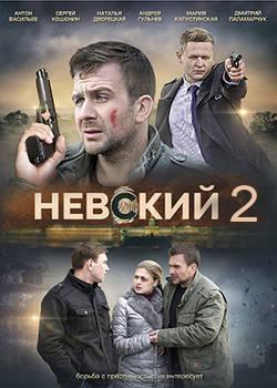 Невский-2. Проверка на прочность (2017)