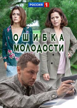 Ошибка молодости (2017)