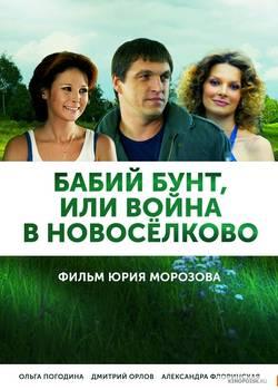 Бабий бунт, или Война в Новосёлково (2017)