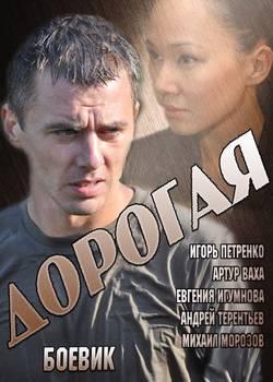 Дорогая (2013)