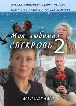 Моя любимая свекровь-2 (2017)