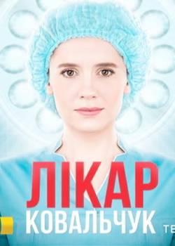 Доктор Ковальчук (2017)