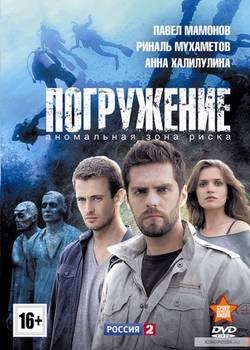 Погружение (2013)